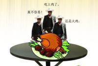 """科普:万万没想到!感恩节和""""吃鸡""""有一腿"""