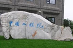中国工程院新增67位院士 比尔・盖茨当选外籍院士