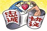 """刷屏朋友圈的""""婚姻忠诚协议""""管用吗?官方这样回复......"""