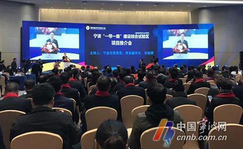 """超5000亿!宁波""""一带一路""""建设综试区项目亮相浙商大会"""