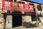 北京大兴区火灾调查情况:副区长被立案调查