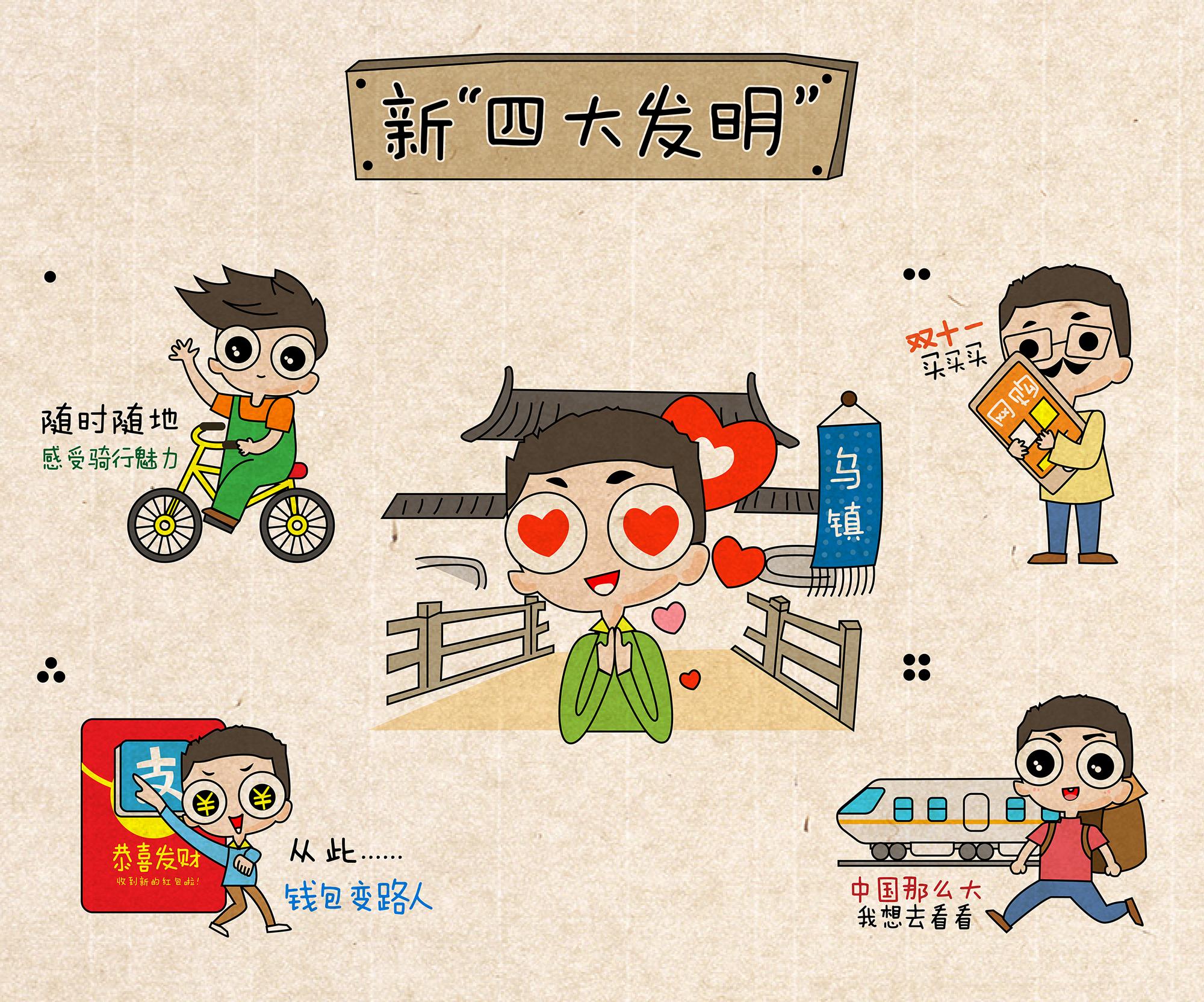 中国宁波网金雅男作品《新四大发明》