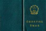 """违法出售""""真证""""调查:3500元办好普通话等级证书"""