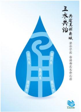 宁波五水共治公益广告创作大赛结果公布 看看都是哪些