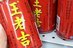 王老吉回应喝凉茶延长10%寿命:576只大鼠实验得出结论