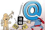 网络账号注销难背后暗藏玄机 用户担心信息泄露
