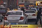"""百名干部充当黑车""""保护伞""""被问责 敢和正规车抢客"""