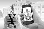 """挂号App、购物网站现加价专家号 """"黄牛""""称有特殊渠道"""