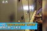 乌鲁木齐航空回应空姐被停飞:出于娱乐摆拍试吃属违规