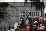中国民间要求日本政府对南京大屠杀谢罪并对受害者赔偿