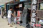 中国跨境电商快速兴起 海淘有多热?如何买得放心?