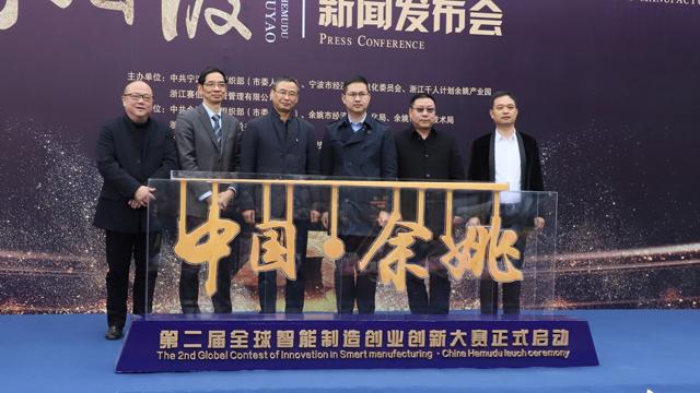优厚政策向全球创业者抛橄榄枝 中国·河姆渡(余姚)第二届全球智能制造创业创新大赛启动