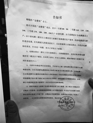 金磐苑小区10部电梯无应急通道 开发商让住户自家打洞开门