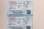 用一张身份证能买到同天同车次两张火车票 系统漏洞?