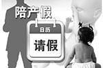 """男性陪产假沦为""""纸面上福利"""" 管理者不愿男性请陪产假"""