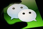 微信回应:不会看用户微信内容 也不留存用户聊天记录