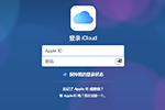苹果:中国内地的iCloud服务将转由国内公司负责运营