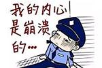"""西瓜不甜、马桶堵塞…这些""""奇葩""""报警让人哭笑不得"""