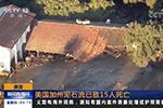 美国加州蒙特斯托泥石流已造成15人死亡 约300人仍被困