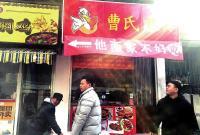"""西安三家餐馆挂横幅互怼对方""""不好吃"""" 已被查处"""