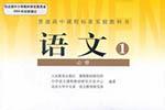 高中语文新课标:古诗文背诵推荐篇目从14篇增至72篇