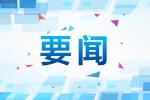市政协召开十五届五次常委会议 杨戌标主持