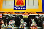 都是假货!网上卖的日本爆款化妆品被查近900箱