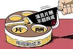 """刷流量买热搜 揭秘演艺界""""流量担当""""天价片酬背后"""