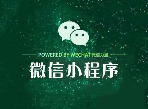 微信小程序成售假新阵地 律师:情节严重会触犯刑法