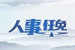 王双全任浙江省副省长、省公安厅厅长
