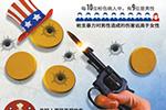 美国去年发生61377起枪击事件 致死人数达15562人