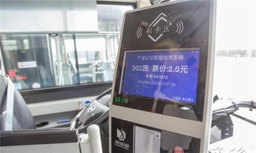 宁波22辆纯电动公交上路 能刷支付宝微信