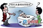 丈夫欠赌债妻子被判处共同承担 天津高院裁定再审