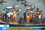 印度发生一起大巴车坠河事故 已致36人死亡