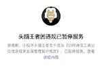 微信小程序头脑王者内容涉嫌违规下架:被要求尽快整改