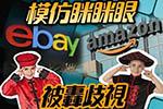 亚马逊广告被指辱华后紧急撤出 华裔要其道歉解释