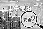 """新型烟花爆竹走俏市场 电子鞭炮""""藏""""安全隐患"""