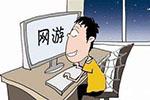 """网游火热何以解""""瘾""""忧 防沉迷系统效果待提升"""