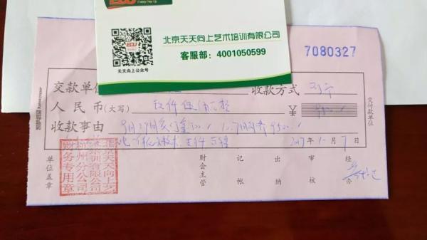 宁波这家培训学校突然关门!万元职称打初中水漂和学费高中图片