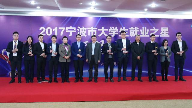 """2017宁波市大学生""""就业之星""""评选获奖结果出炉 颁奖仪式举行"""