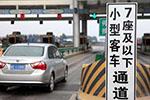 开车划算了 除夕至初六高速公路小型客车可免费通行