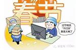 """""""不打烊""""不等于""""全配送"""" 快递如何保障春节网购"""