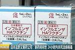 奇效药来了?日企称只需吃一次24小时内杀死流感病毒