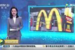 麦当劳再度上市网红四川辣酱 美国食客抢疯了