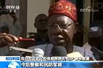 尼日利亚官员:110名女学生在学校遇袭事件后失踪