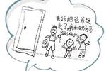 8岁女孩的画看哭了好多人:电话把爸爸捉走了…