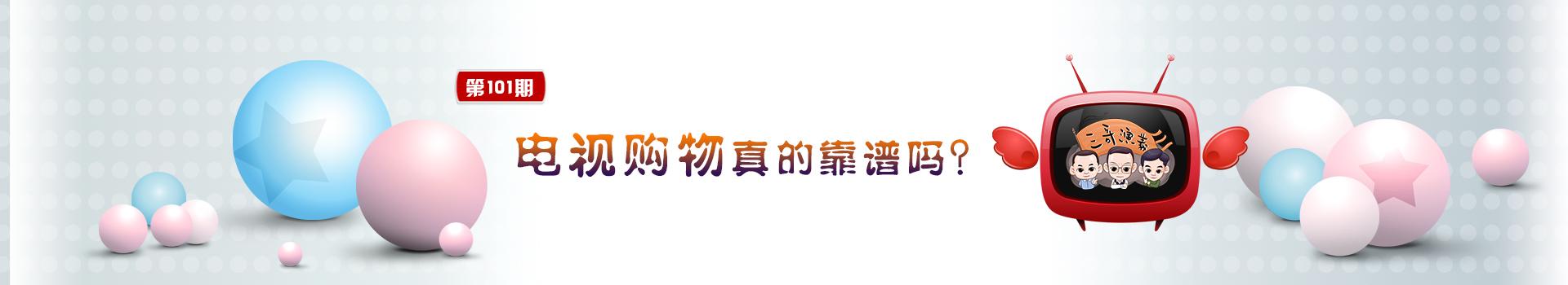 No.101三哥演义