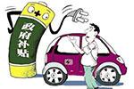 新能源车补贴新政发布 6月后购纯电动车更划算