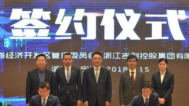 28亿项目!吉利宁海智能LED车灯产品研发及产业化项目签约