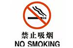 @所有人 5月1日起在动车上吸烟的 180天内不得乘坐火车